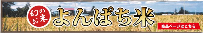 よんぱち米